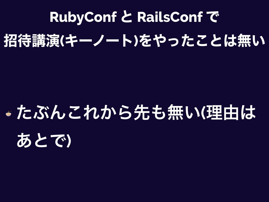 RubyConf ͱ RailsConf Ͱ টߨԋ(Ωʔϊʔτ)Λͬͨ͜ͱແ͍  ͨ...