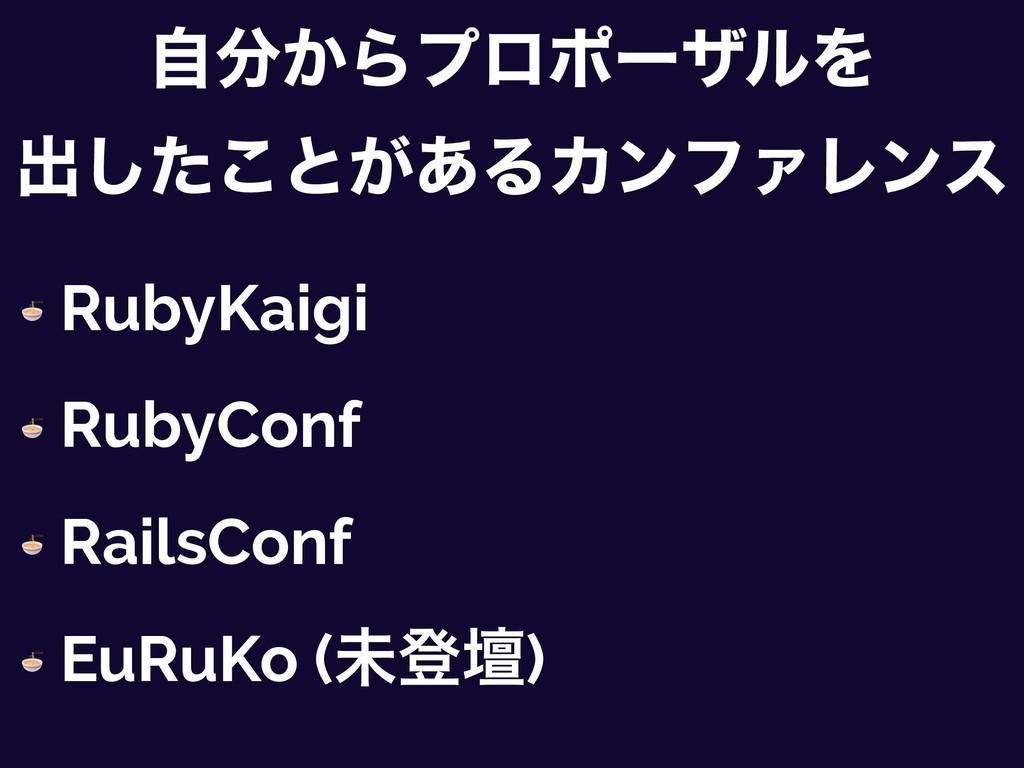 ͔ࣗΒϓϩϙʔβϧΛ ग़ͨ͜͠ͱ͕͋ΔΧϯϑΝϨϯε  RubyKaigi  RubyCo...