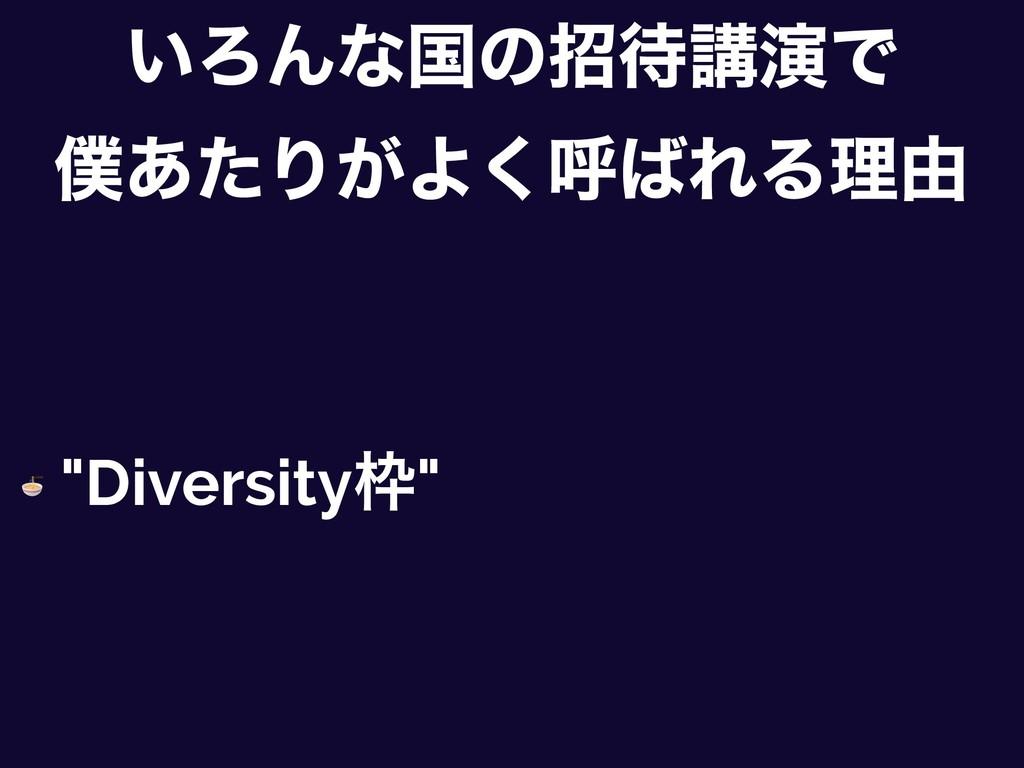 """͍ΖΜͳࠃͷটߨԋͰ ͋ͨΓ͕Α͘ݺΕΔཧ༝  """"Diversity"""""""