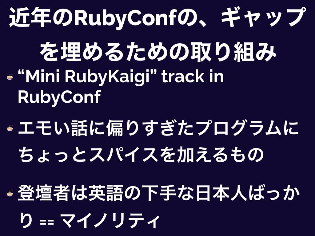 """ۙͷRubyConfͷɺΪϟοϓ ΛຒΊΔͨΊͷऔΓΈ  """"Mini RubyKaigi""""..."""