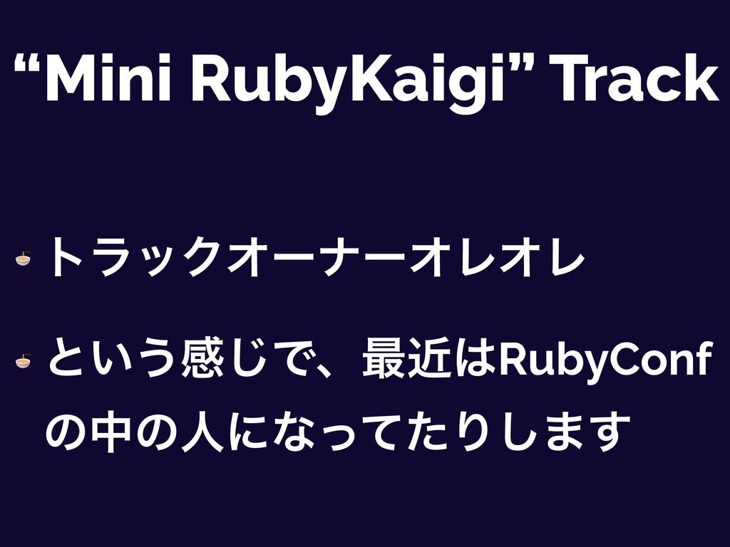 """""""Mini RubyKaigi"""" Track  τϥοΫΦʔφʔΦϨΦϨ  ͱ͍͏ײ͡Ͱɺ࠷ۙ..."""