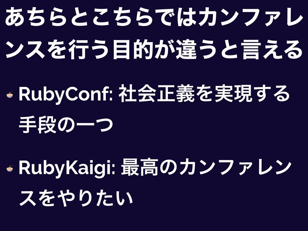 ͋ͪΒͱͪ͜ΒͰΧϯϑΝϨ ϯεΛߦ͏త͕ҧ͏ͱݴ͑Δ  RubyConf: ࣾձਖ਼ٛΛ࣮...