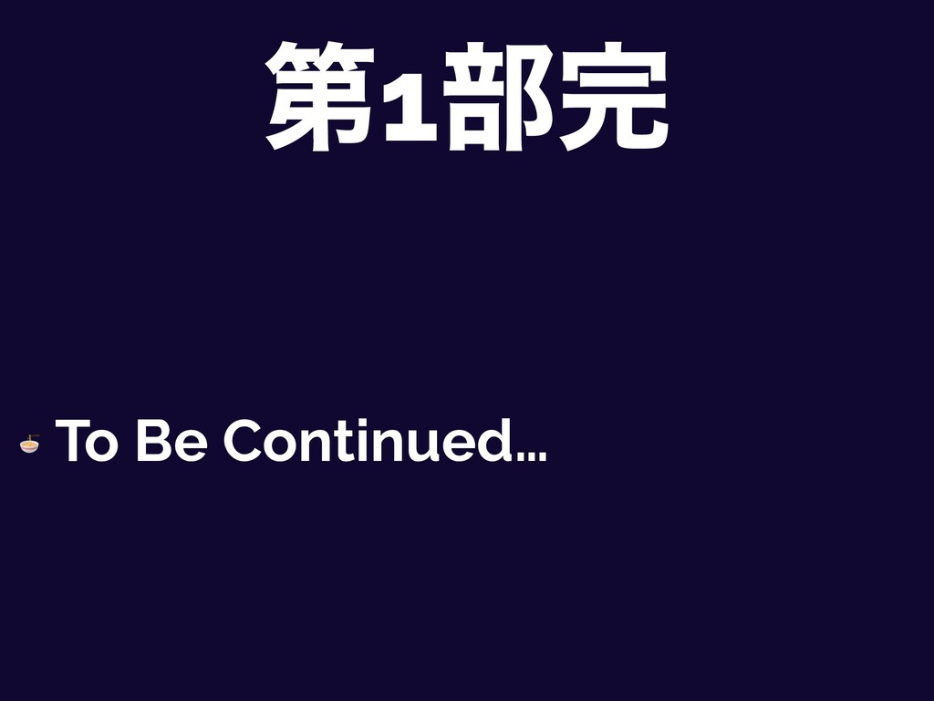 ୈ1෦׬  To Be Continued…