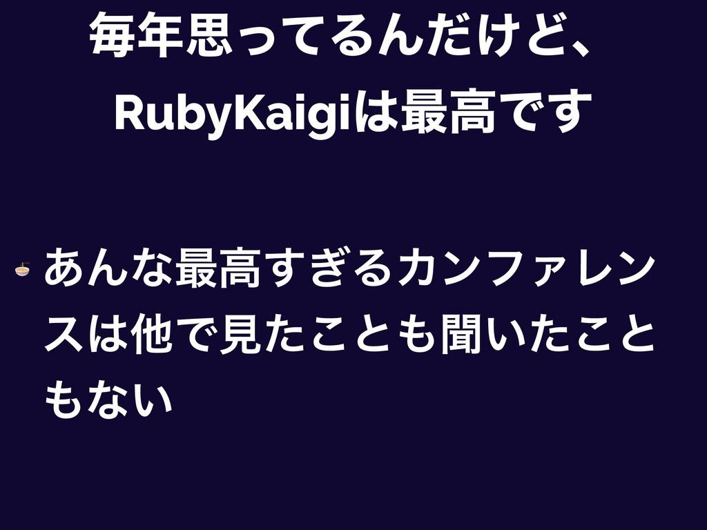 ຖࢥͬͯΔΜ͚ͩͲɺ RubyKaigi࠷ߴͰ͢  ͋Μͳ࠷ߴ͗͢ΔΧϯϑΝϨϯ εଞͰ...