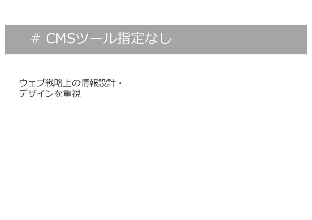 # CMSツール指定なし ウェブ戦略上の情報設計・ デザインを重視