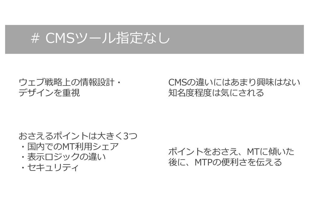 # CMSツール指定なし ウェブ戦略上の情報設計・ デザインを重視 おさえるポイントは⼤きく3...