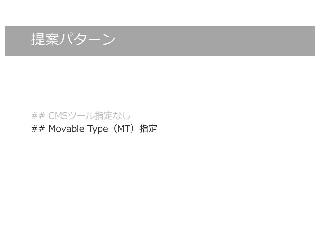 提案パターン ## CMSツール指定なし ## Movable Type(MT)指定