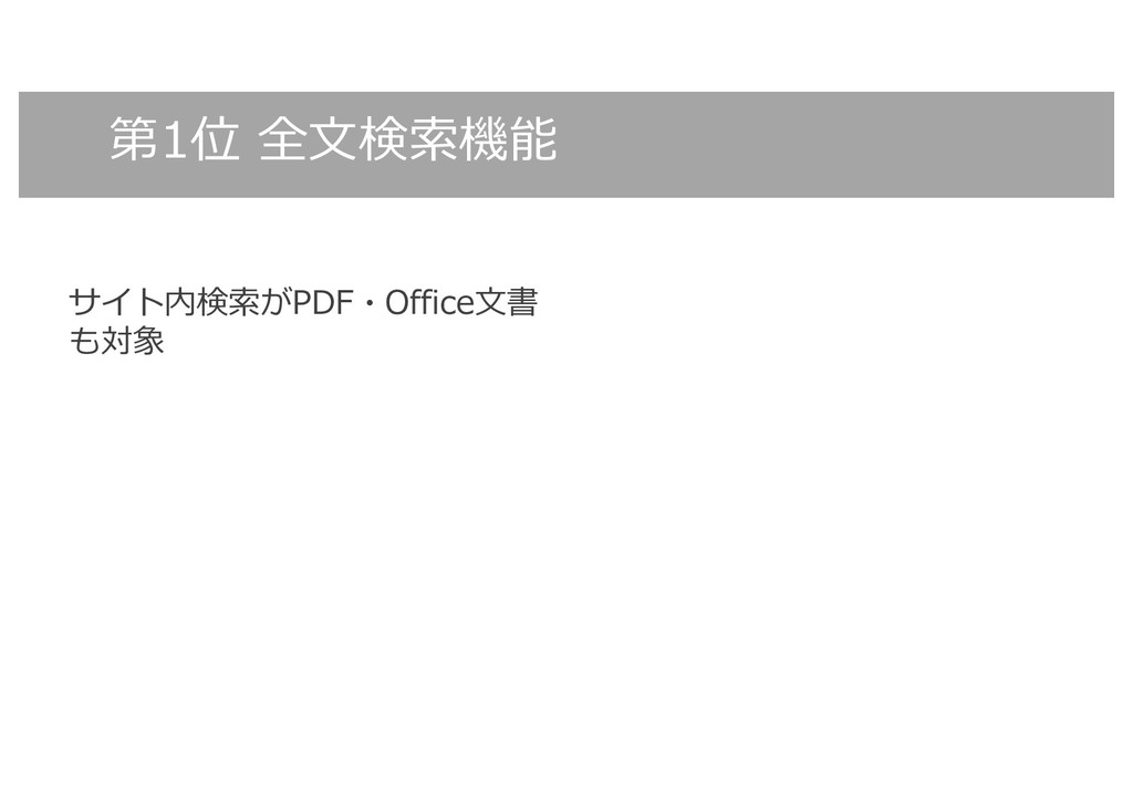 第1位 全⽂検索機能 サイト内検索がPDF・Office⽂書 も対象