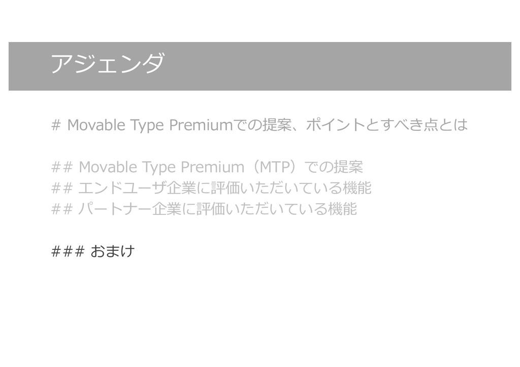 アジェンダ # Movable Type Premiumでの提案、ポイントとすべき点とは ##...