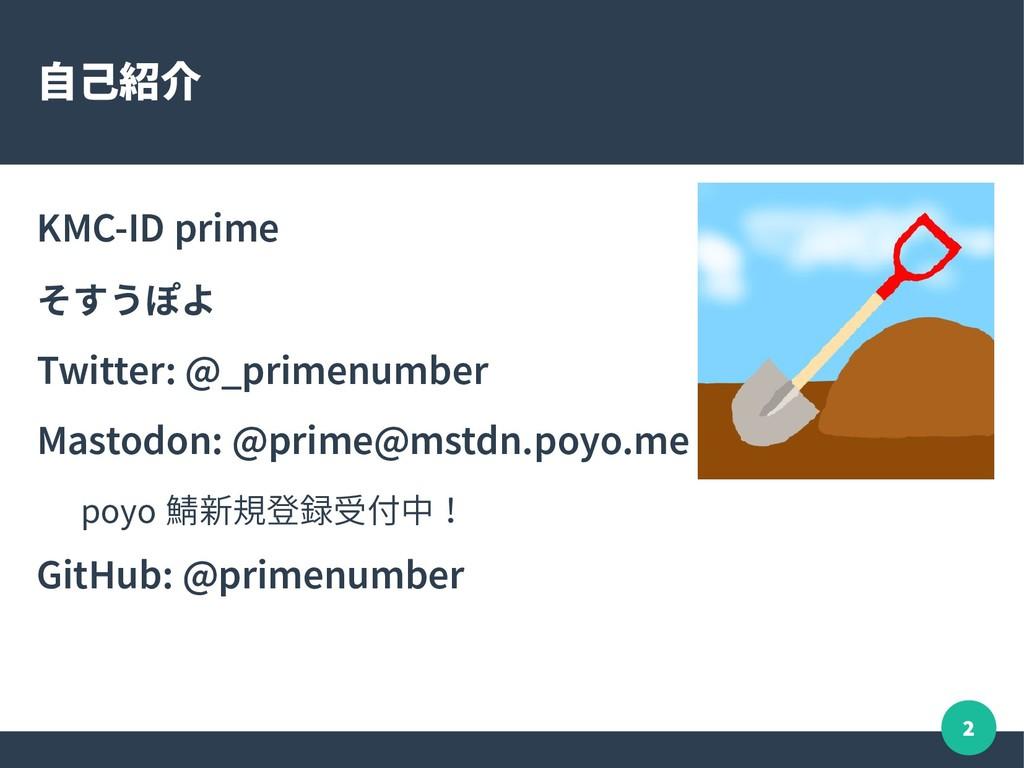 2 自己紹介 KMC-ID prime そすうぽよ Twitter: @_primenumbe...