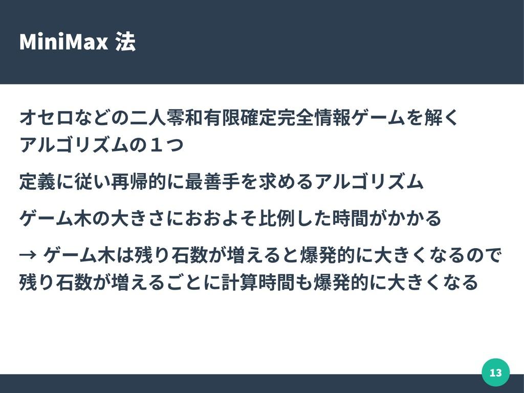 13 MiniMax 法 オセロなどの二人零和有限確定完全情報ゲームを解く アルゴリズムの1つ...