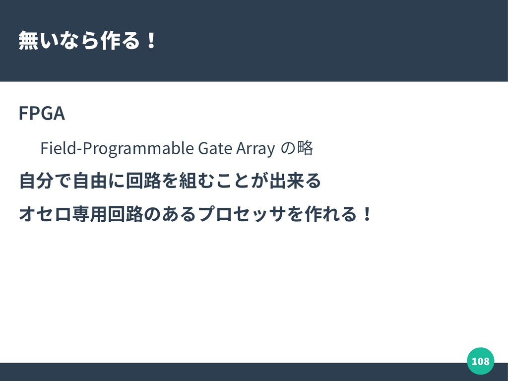 108 無いなら作る! FPGA Field-Programmable Gate Array ...