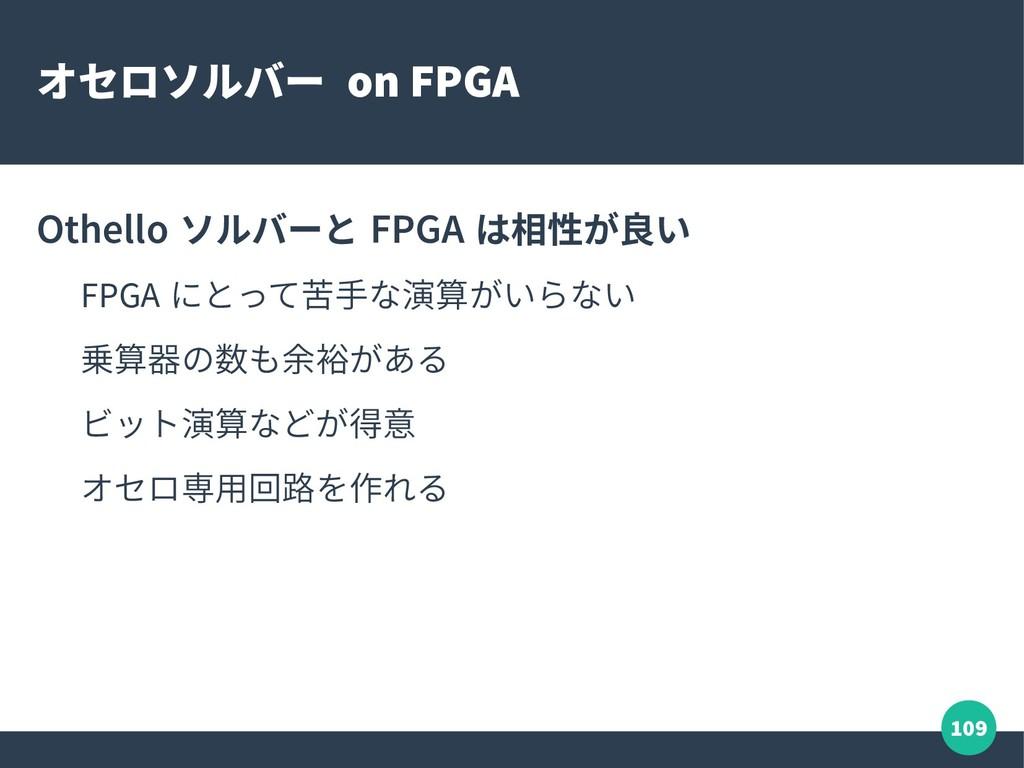 109 オセロソルバー on FPGA Othello ソルバーと FPGA は相性が良い F...