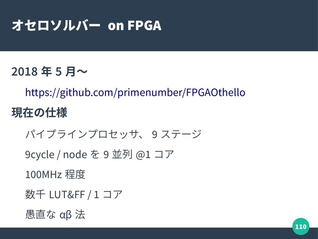 110 オセロソルバー on FPGA 2018 年 5 月〜 https://github....
