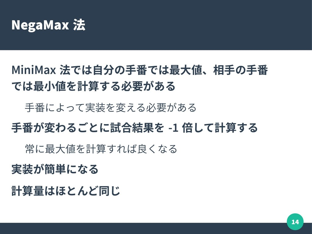 14 NegaMax 法 MiniMax 法では自分の手番では最大値、相手の手番 では最小値を...