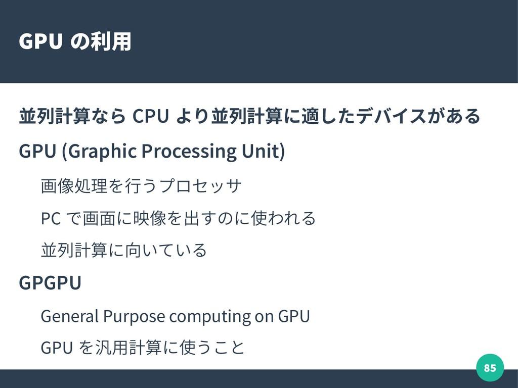 85 GPU の利用 並列計算なら CPU より並列計算に適したデバイスがある GPU (Gr...