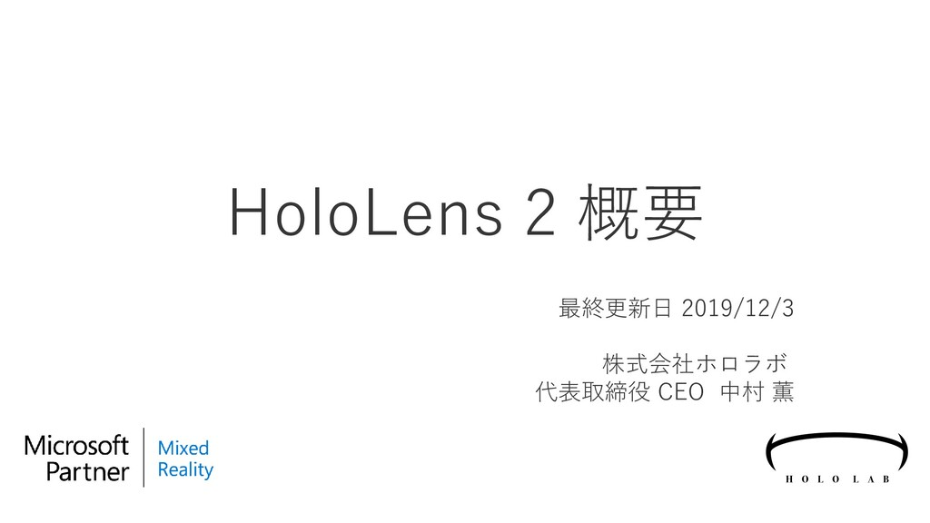 HoloLens 2 概要 最終更新日 2019/12/3 株式会社ホロラボ 代表取締役 CE...