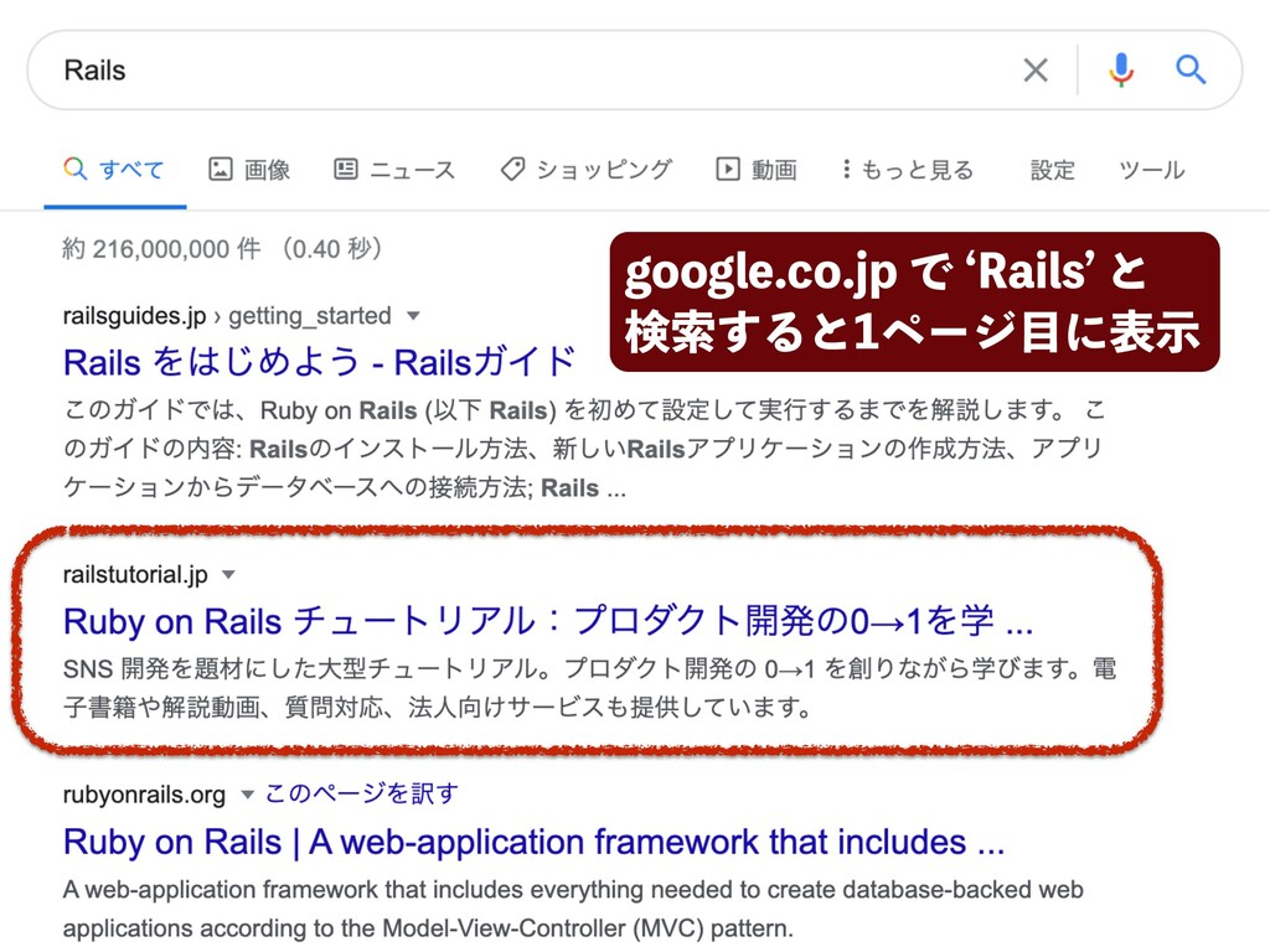 ຊͷ Google ݕࡧ 'Rails' Ͱ̍ϖʔδʹදࣔ ✨