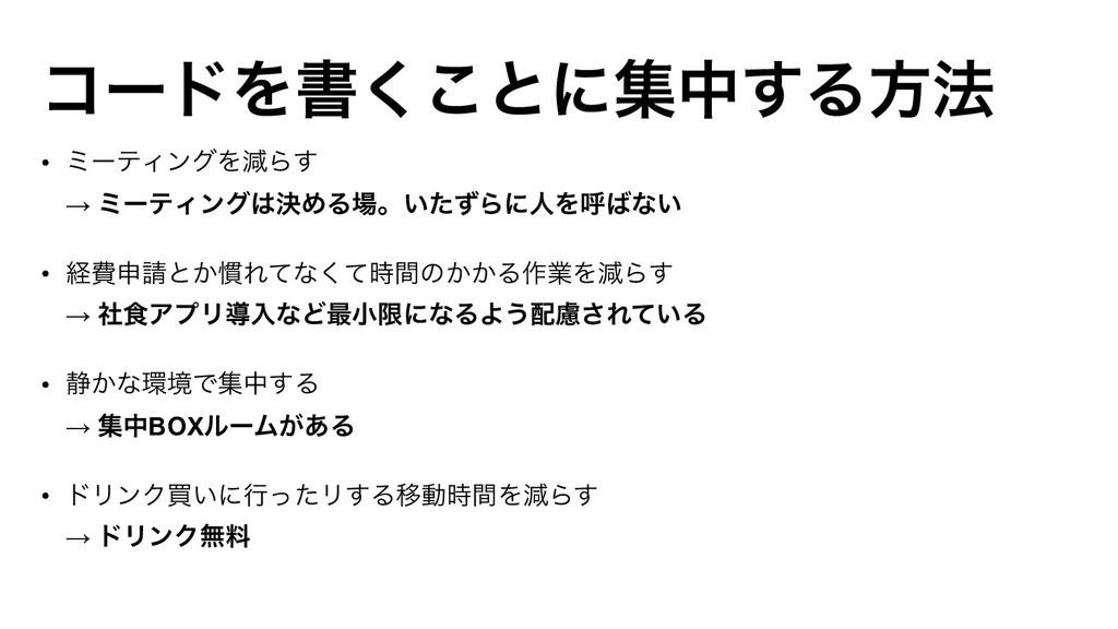ίʔυΛॻ͘͜ͱʹूத͢Δํ๏ • ϛʔςΟϯάΛݮΒ͢ → ϛʔςΟϯάܾΊΔɻ͍ͨͣ...