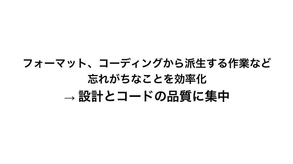 ϑΥʔϚοτɺίʔσΟϯά͔Βੜ͢Δ࡞ۀͳͲ Ε͕ͪͳ͜ͱΛޮԽ → ઃܭͱίʔυͷ࣭...