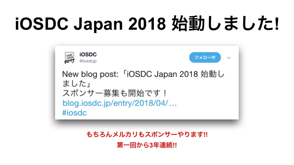 iOSDC Japan 2018 ಈ͠·ͨ͠! ͪΖΜϝϧΧϦεϙϯαʔΓ·͢!! ୈ...