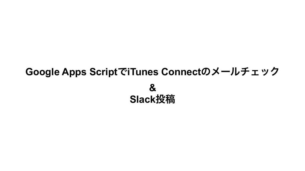 Google Apps ScriptͰiTunes ConnectͷϝʔϧνΣοΫ & Sla...