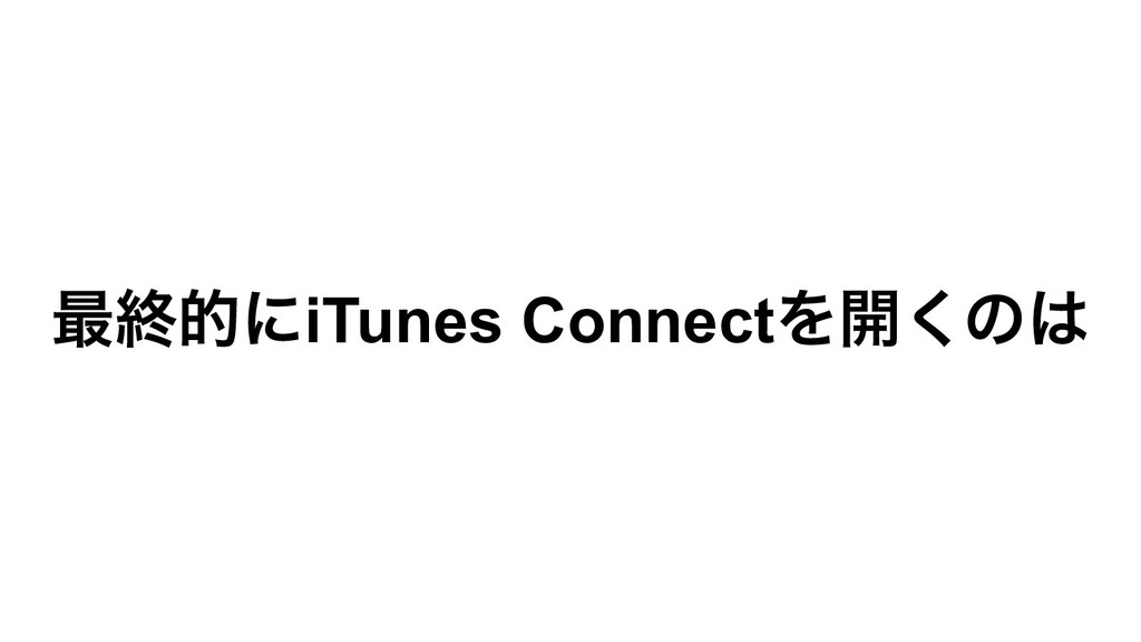 ࠷ऴతʹiTunes ConnectΛ։͘ͷ