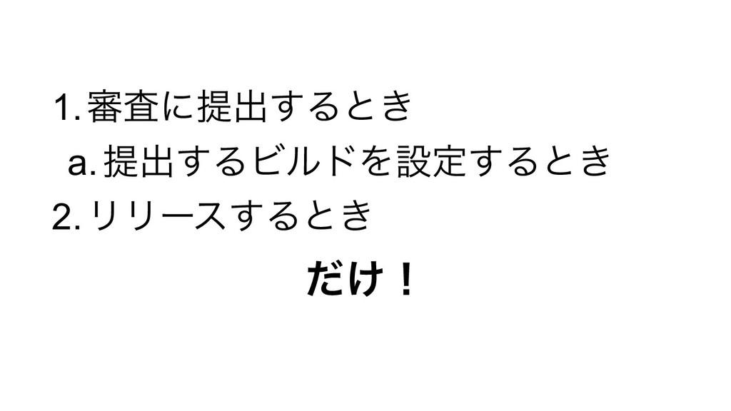 1.৹ࠪʹఏग़͢Δͱ͖ a.ఏग़͢ΔϏϧυΛઃఆ͢Δͱ͖ 2.ϦϦʔε͢Δͱ͖ ͚ͩʂ
