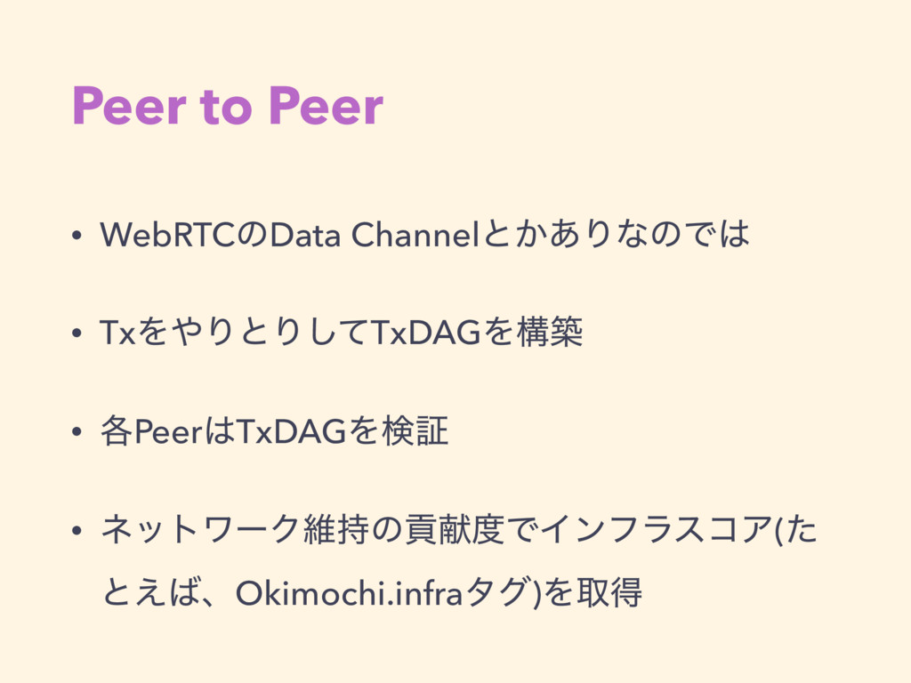 Peer to Peer • WebRTCͷData Channelͱ͔͋ΓͳͷͰ͸ • Tx...