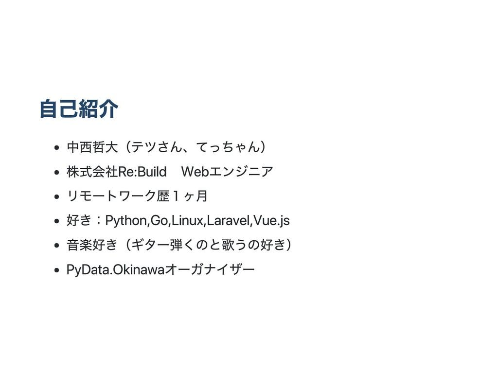 自己紹介 中西哲大(テツさん、てっちゃん) 株式会社Re:Build Webエンジニア リモー...
