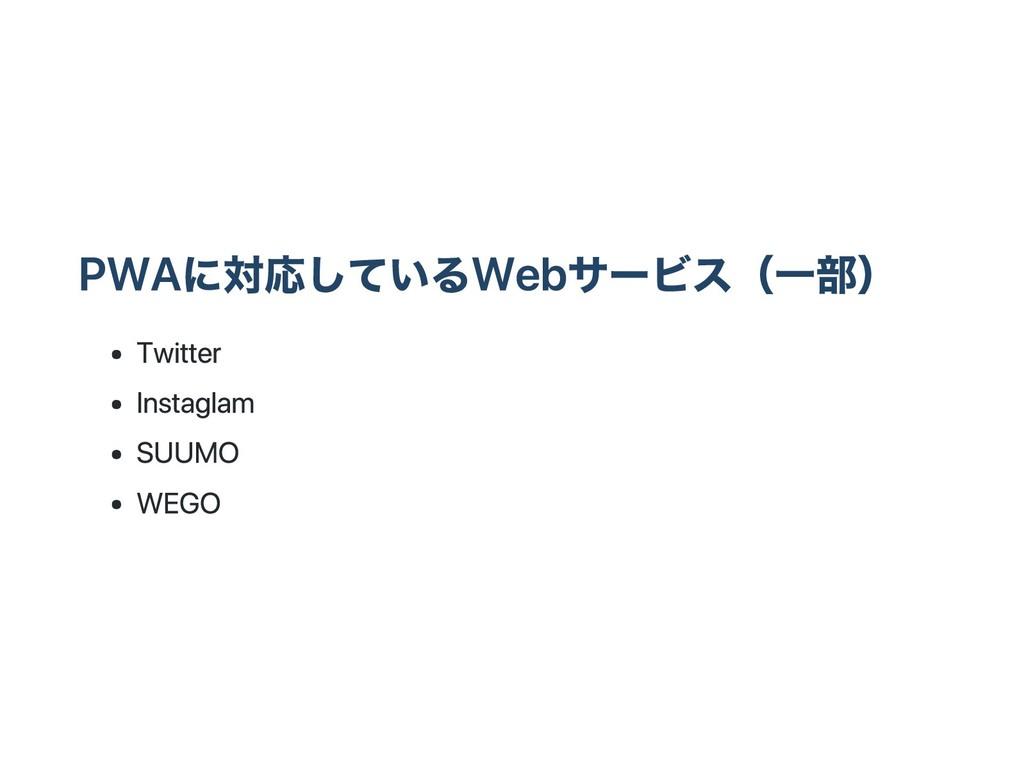 PWAに対応しているWebサービス(一部) Twitter Instaglam SUUMO W...