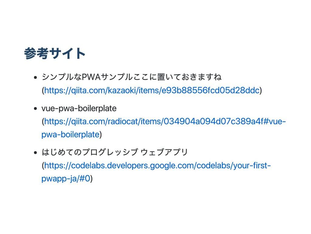 参考サイト シンプルなPWAサンプルここに置いておきますね (https://qiita.co...