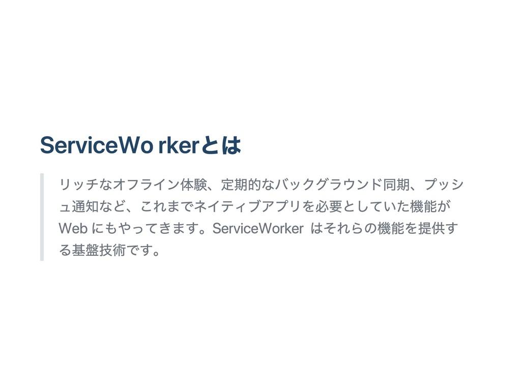 Service Workerとは リッチなオフライン体験、定期的なバックグラウンド同期、プッシ...