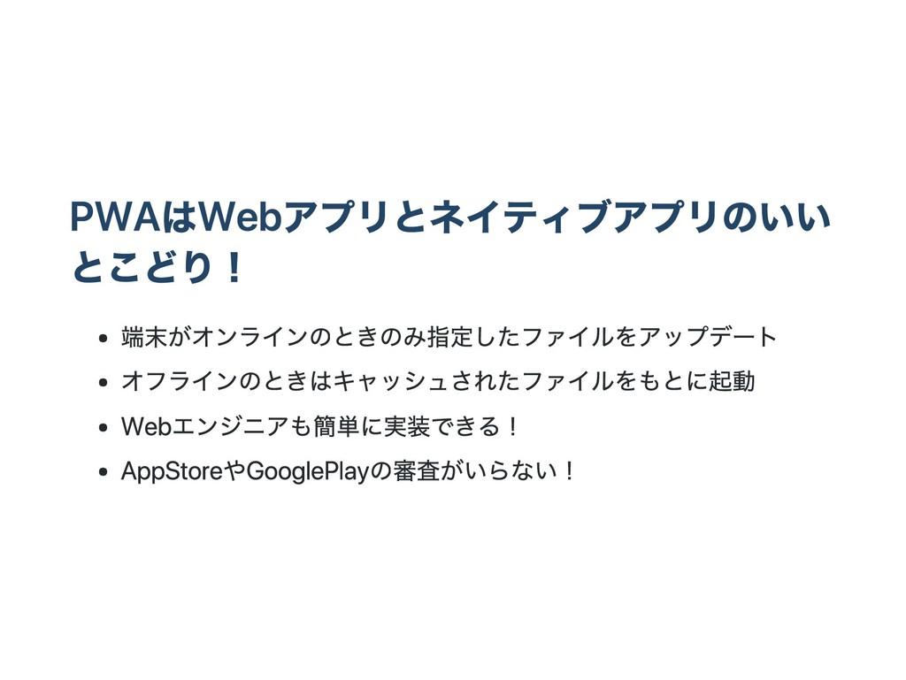 PWAはWebアプリとネイティブアプリのいい とこどり! 端末がオンラインのときのみ指定したフ...
