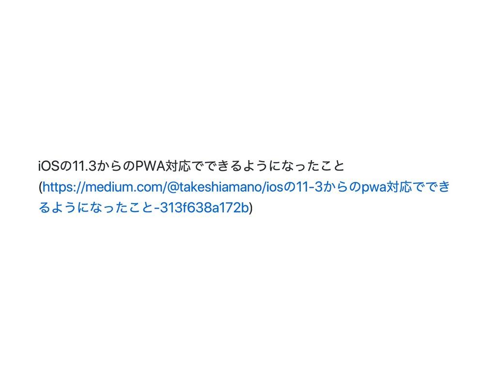 iOSの11.3からのPWA対応でできるようになったこと (https://medium.co...