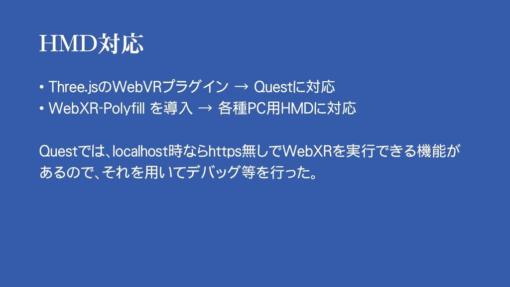 HMD対応 • Three.jsのWebVRプラグイン → Questに対応 • WebXR-...