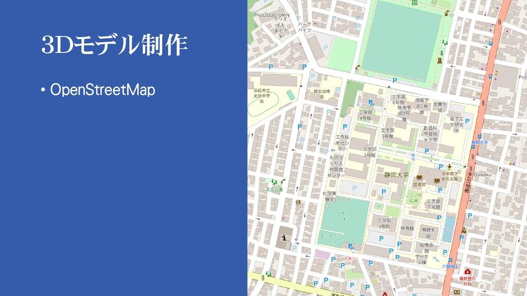 3Dモデル制作 • OpenStreetMap