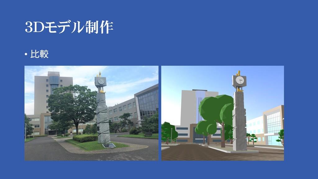 3Dモデル制作 • 比較