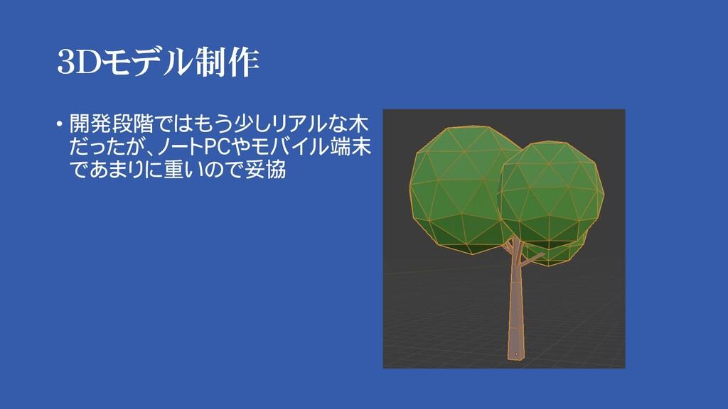 3Dモデル制作 • 開発段階ではもう少しリアルな木 だったが、ノートPCやモバイル端末 であま...
