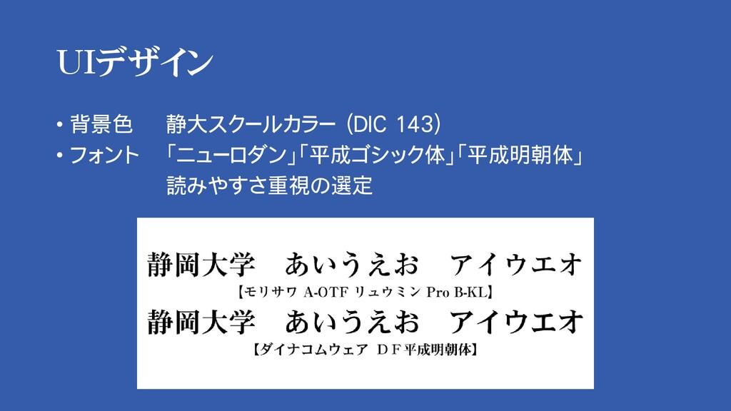 UIデザイン • 背景色 静大スクールカラー (DIC 143) • フォント 「ニューロダン...