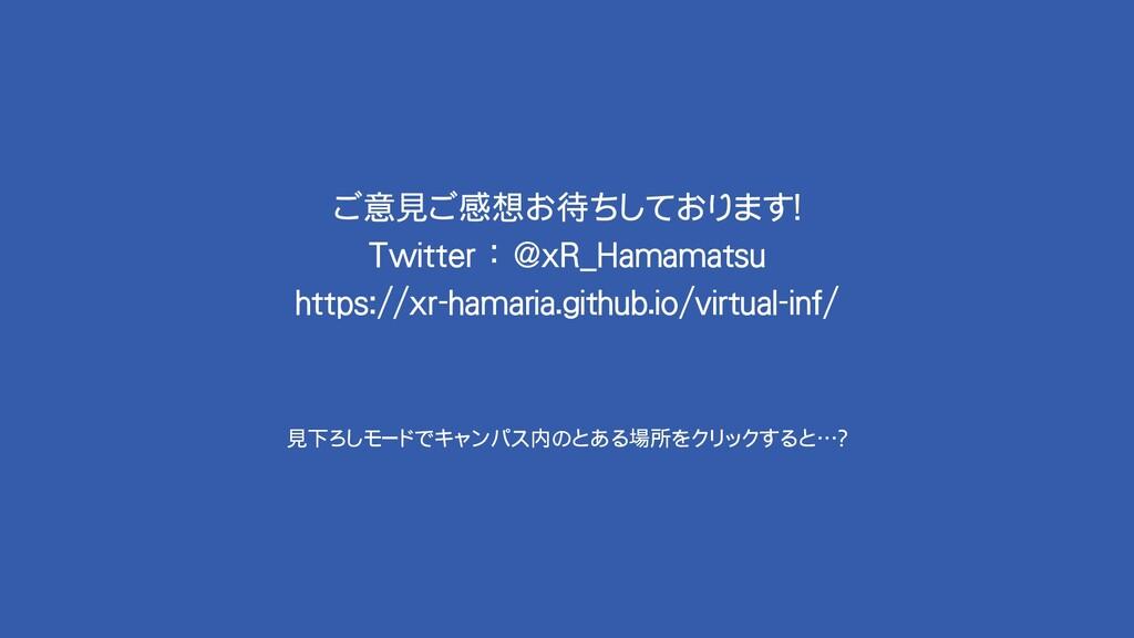 ご意見ご感想お待ちしております! Twitter : @xR_Hamamatsu https:...