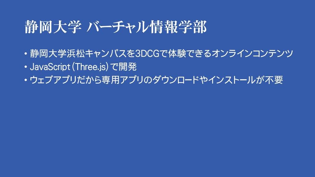 静岡大学 バーチャル情報学部 • 静岡大学浜松キャンパスを3DCGで体験できるオンラインコンテ...