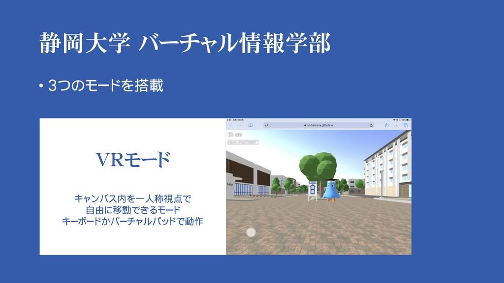 静岡大学 バーチャル情報学部 • 3つのモードを搭載 VRモード キャンパス内を一人称視点で ...
