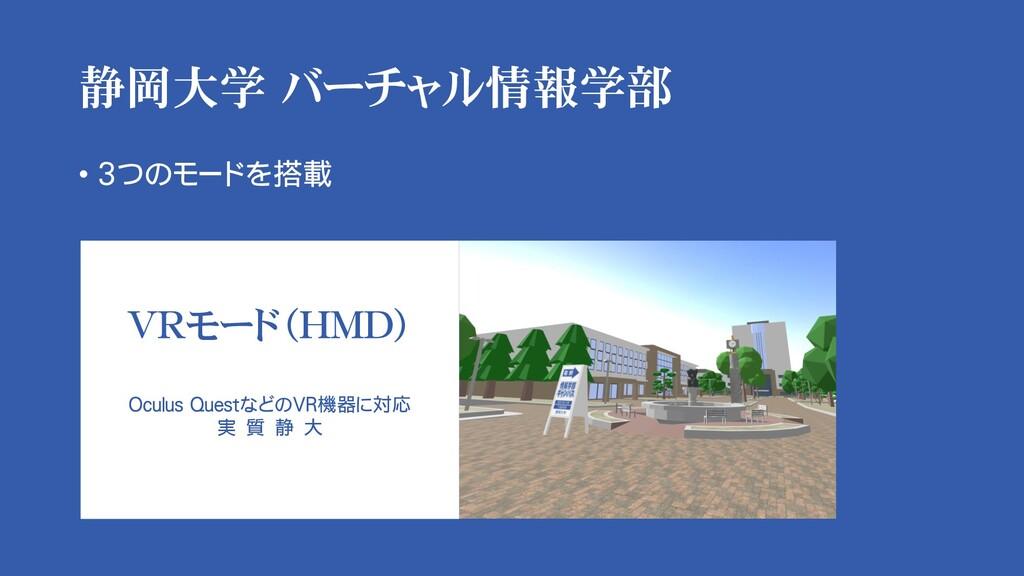 静岡大学 バーチャル情報学部 • 3つのモードを搭載 VRモード(HMD) Oculus Qu...