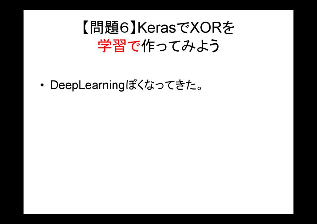 【問題6】KerasでXORを 学習で作ってみよう • DeepLearningぽくなってきた。