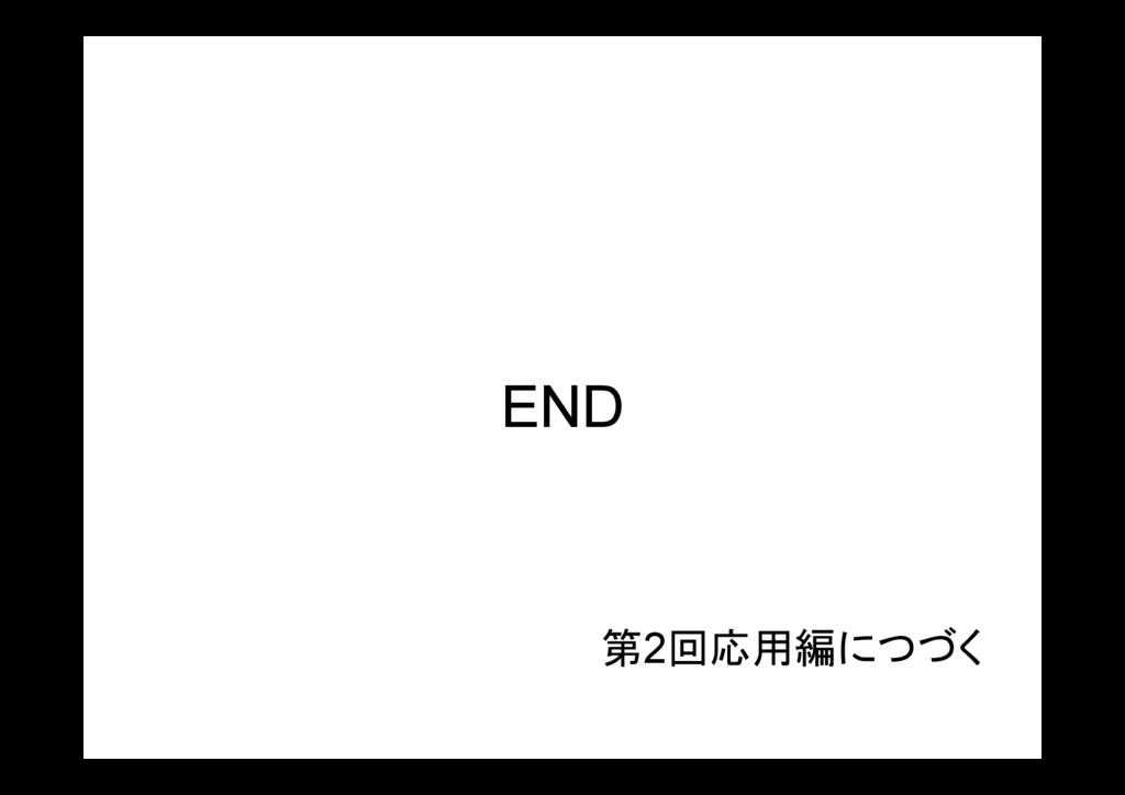 END 第2回応用編につづく
