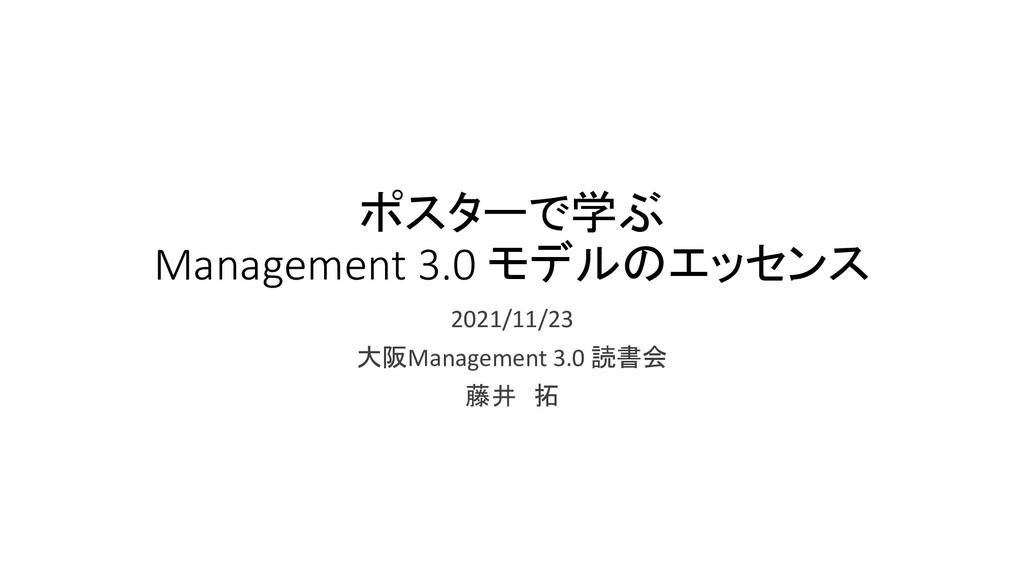 ポスターで学ぶ Management 3.0 モデルのエッセンス 2021/9/17 大阪Ma...