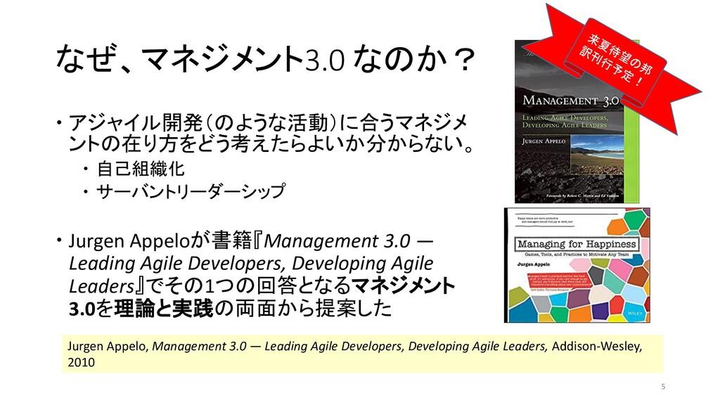 なぜ、マネジメント3.0 なのか?  アジャイル開発(のような活動)に合うマネジメ ントの在...