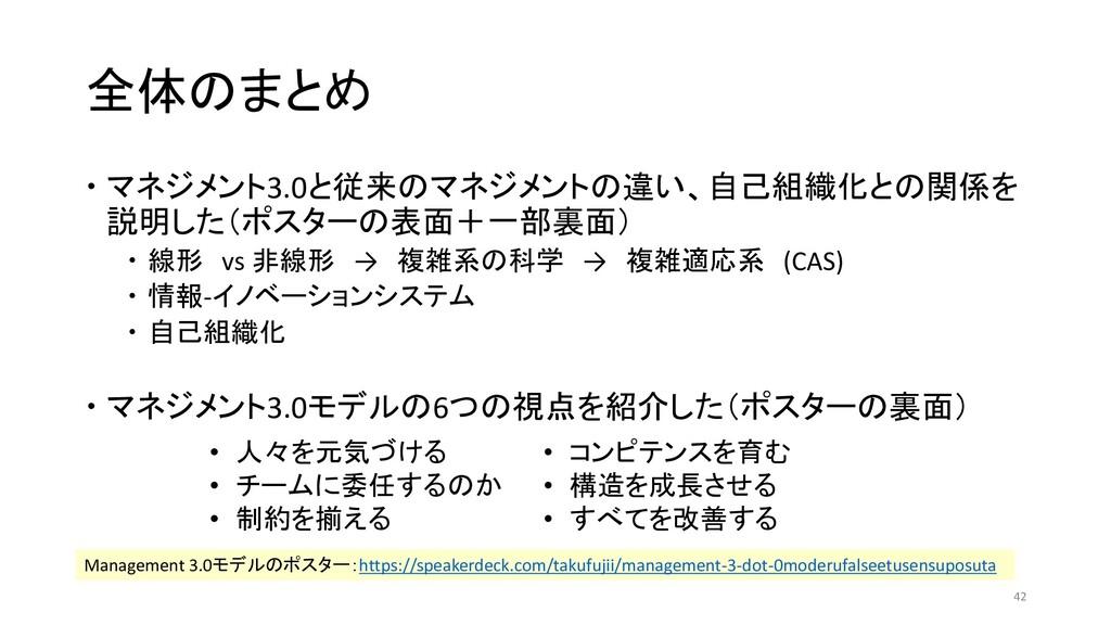 全体のまとめ  マネジメント3.0と従来のマネジメントの違い、自己組織化との関係を 説明した...