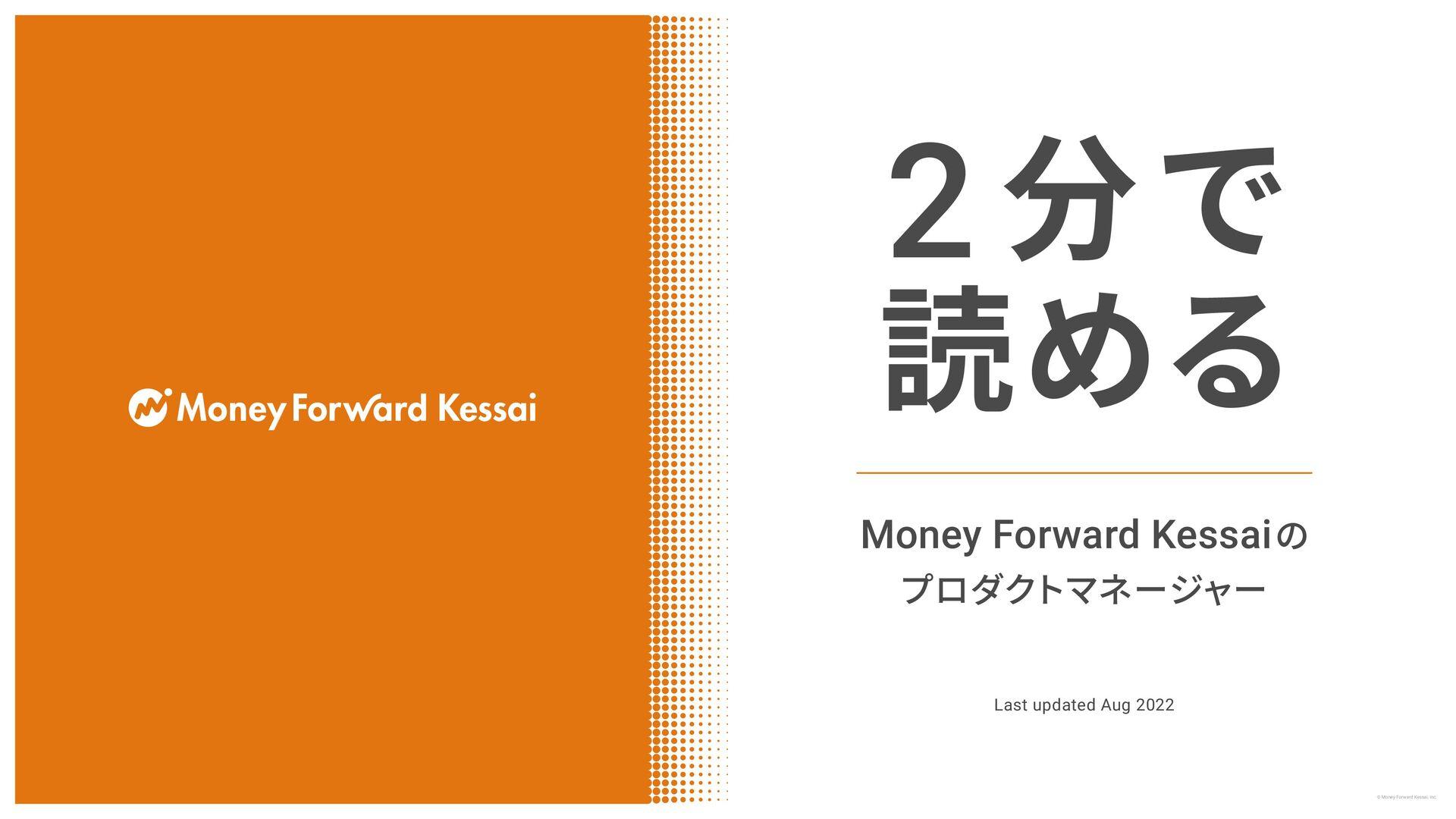 © Money Forward Kessai, inc. Money Forward Kess...